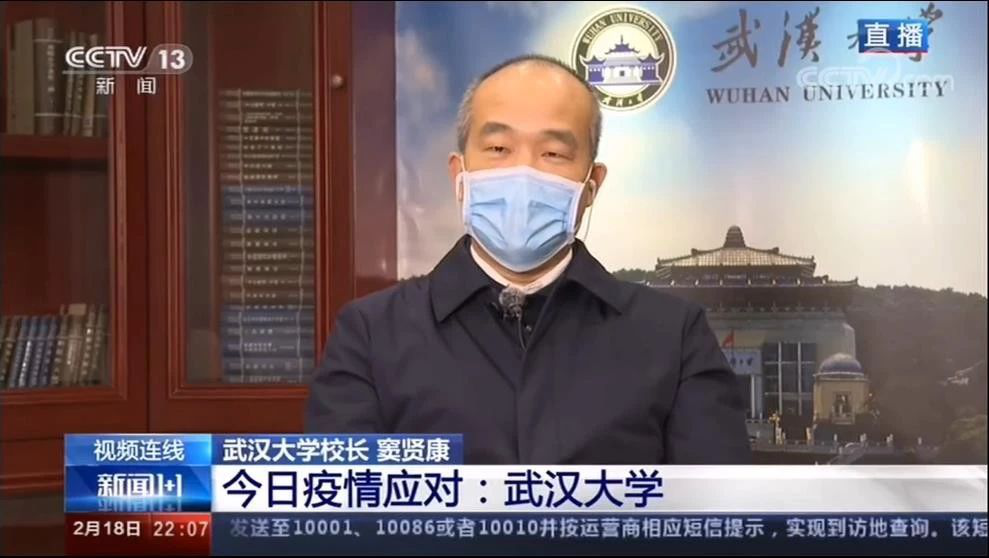 How WHU deals with virus? -- President Dou Xiankang's interview with CCTV